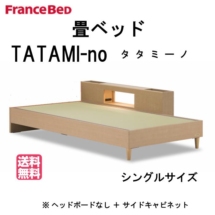 フランスベッド 畳ベッド TATAMI-no タタミーノ シングルサイズ ヘッドボードなし サイドキャビネット付き LED照明 合計3口のコンセント 充電対応 雑誌などを差し込み可能 高機能 和紙タタミ仕様 レッグを外して使用可能 低くて安心 日本製【送料無料】