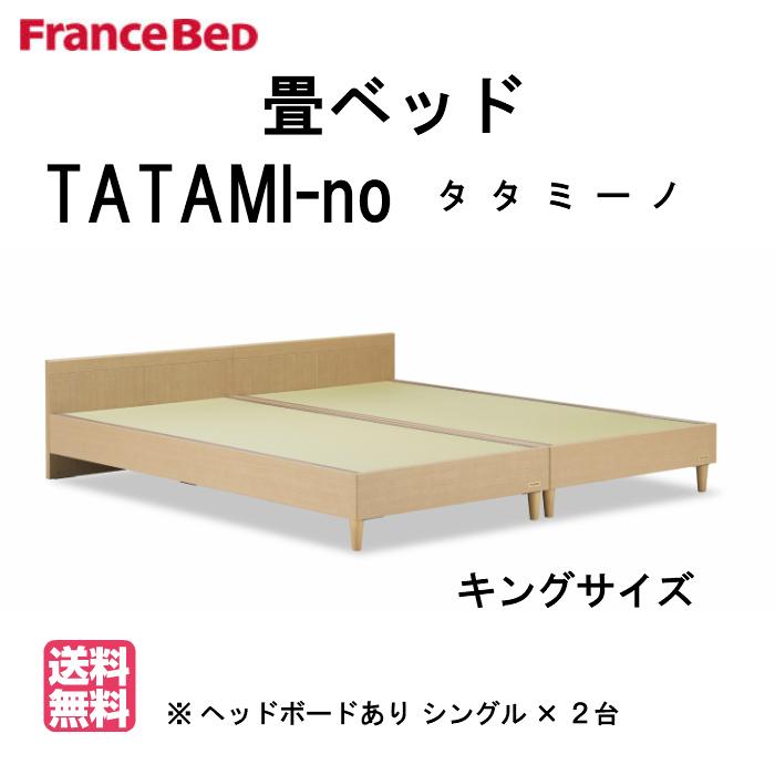 フランスベッド 畳ベッド TATAMI-no タタミーノ キングサイズ(シングル×2台) ヘッドボードあり 高機能 和紙タタミ仕様 レッグ外して使用可能 低くて安心 日本製 【送料無料】
