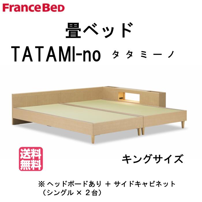 フランスベッド 畳ベッド TATAMI-no タタミーノ キングサイズ (シングル×2台) ヘッドボードあり サイドキャビネット付き LED照明 合計3口のコンセント 充電対応 雑誌を差し込み可能 高機能 和紙タタミ仕様 レッグを取り外し可能 低くて安心 日本製 【送料無料】