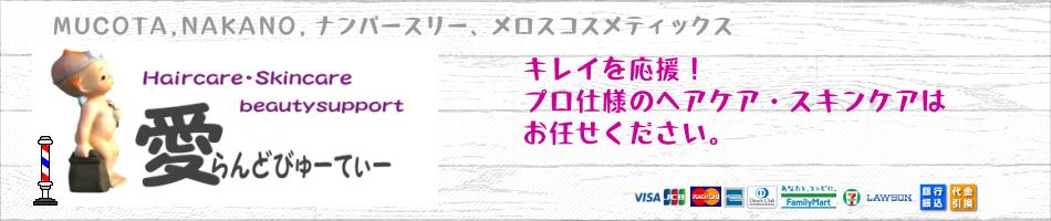 愛らんどびゅーてぃ:美容院専売用品販売