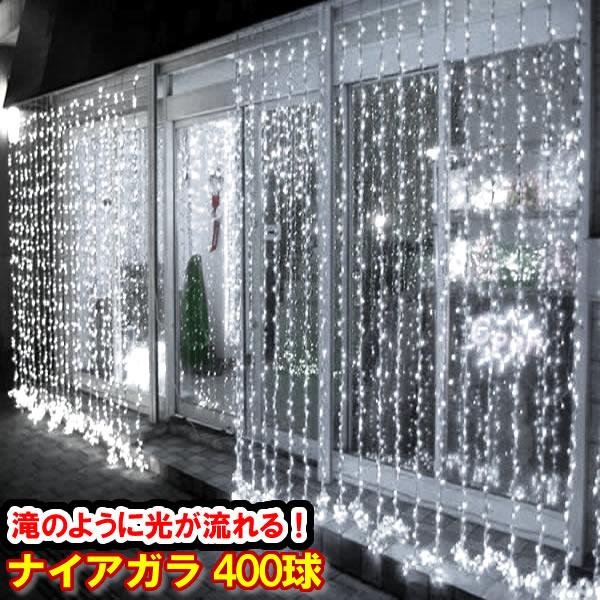 新LED400球 流れるナイアガライルミネーション (ホワイト) 白色 カーテンライト クリスマスイルミネーション クリスマスライト いるみねーしょん 電飾 売れ筋