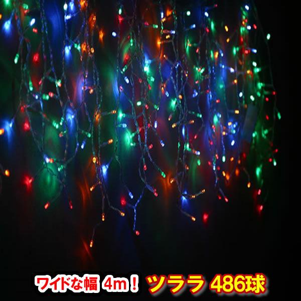新型LED486球 ツラライルミネーション(4色ミックス)つらら 氷柱 カーテンライト クリスマスライト 電飾 クリスマスイルミネーション いるみねーしょん 売れ筋