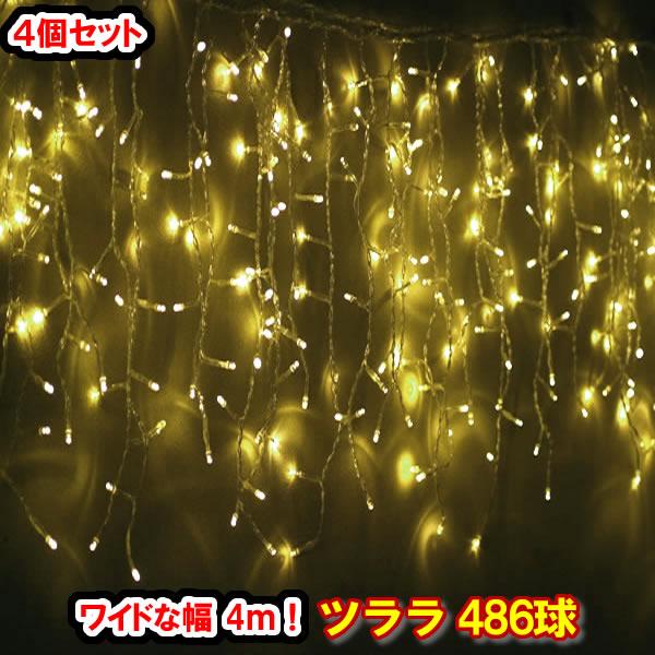 新型LED486球 ツラライルミネーション(シャンパンゴールド)×4個セット! つらら 氷柱 カーテンライト クリスマスライト 電飾 クリスマスイルミネーション いるみねーしょん 売れ筋
