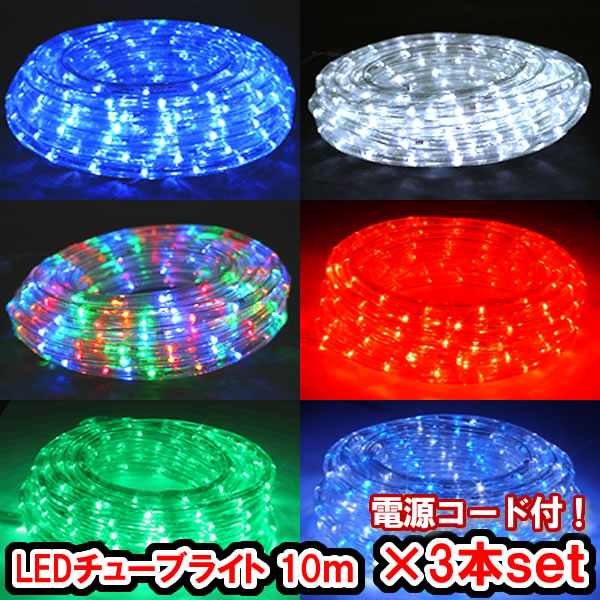 LEDチューブライト(10m)×3本セット LEDロープライト クリスマスライト クリスマスイルミネーション いるみねーしょん 売れ筋
