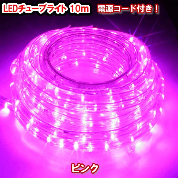 LEDチューブライト(10m)ピンク 桃色・LEDロープライト クリスマスライト クリスマスイルミネーション いるみねーしょん