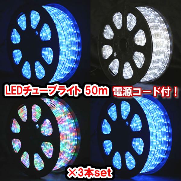 LEDチューブライト(50m)3本セット ・LEDロープライト クリスマスライト クリスマスイルミネーション いるみねーしょん