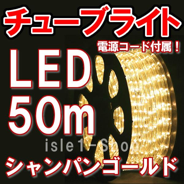 LEDチューブライト(50m)シャンパンゴールド ・LEDロープライト クリスマスライト クリスマスイルミネーション いるみねーしょん 売れ筋