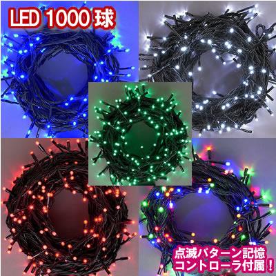 新LEDイルミネーション電飾 1000球 クリスマスライト クリスマスイルミネーション いるみねーしょん 売れ筋