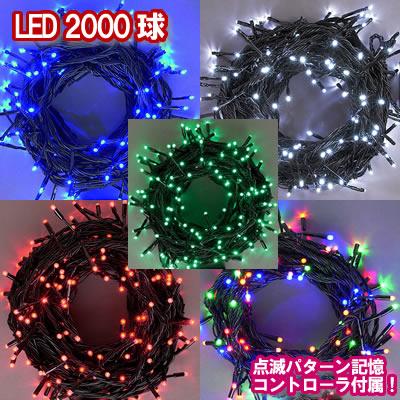 新LEDイルミネーション電飾 2000球 クリスマスライト クリスマスイルミネーション いるみねーしょん