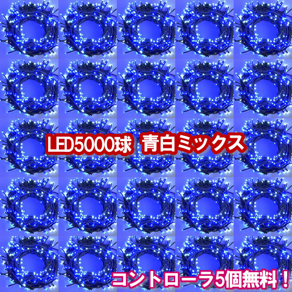 LEDイルミネーション電飾 5000球(青白ミックス)+コントローラ5個無料!ブルー&ホワイト クリスマスライト クリスマスイルミネーション いるみねーしょん, オウラグン:f6bfe57f --- sunward.msk.ru