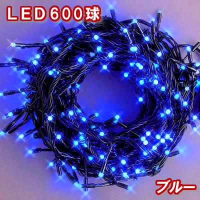 新LEDイルミネーション電飾 600球(ブルー)青色 クリスマスライト クリスマスイルミネーション いるみねーしょん 売れ筋
