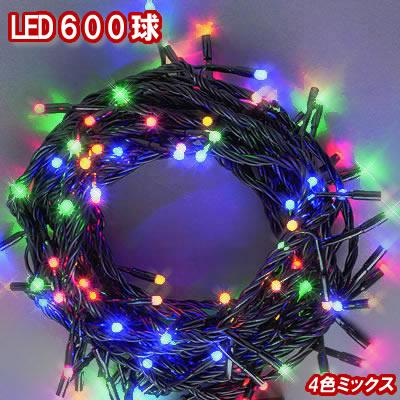 新LEDイルミネーション電飾 600球(4色ミックス)クリスマスライト クリスマスイルミネーション いるみねーしょん 売れ筋