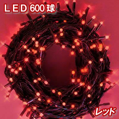 新LEDイルミネーション電飾 600球(レッド)赤色 クリスマスライト クリスマスイルミネーション いるみねーしょん