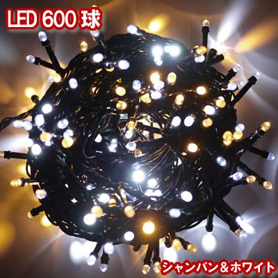 新LEDイルミネーション電飾 600球(シャンパンゴールド&ホワイト)クリスマスライト クリスマスイルミネーション いるみねーしょん 売れ筋