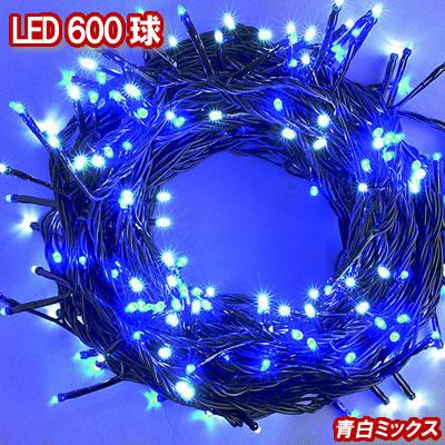 新LEDイルミネーション電飾 600球(青白ミックス)クリスマスライト クリスマスイルミネーション いるみねーしょん 売れ筋