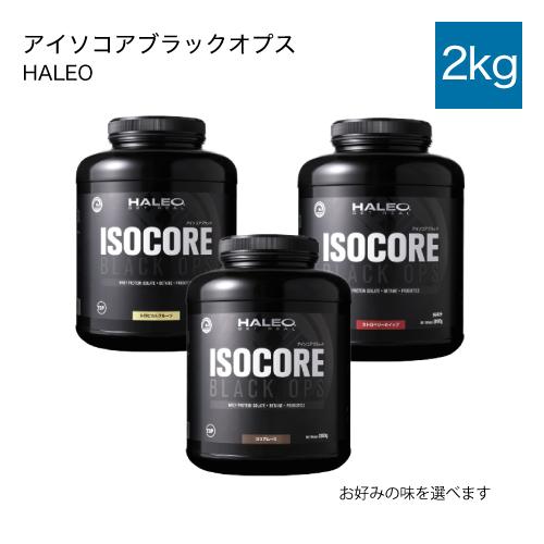 ハレオ HALEO アイソコアブラックオプス ISOCORE BLACK OPS 2kg ホエイプロテイン 【大人気】 母の日