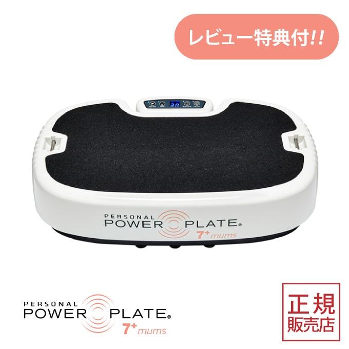 パーソナルパワープレート 7+アクティブマムズ POWER PLATE 7+ActiveMums トレーニングマシン プロティアジャパン正規品 ※在庫状況により7~10営業日後の出荷となります