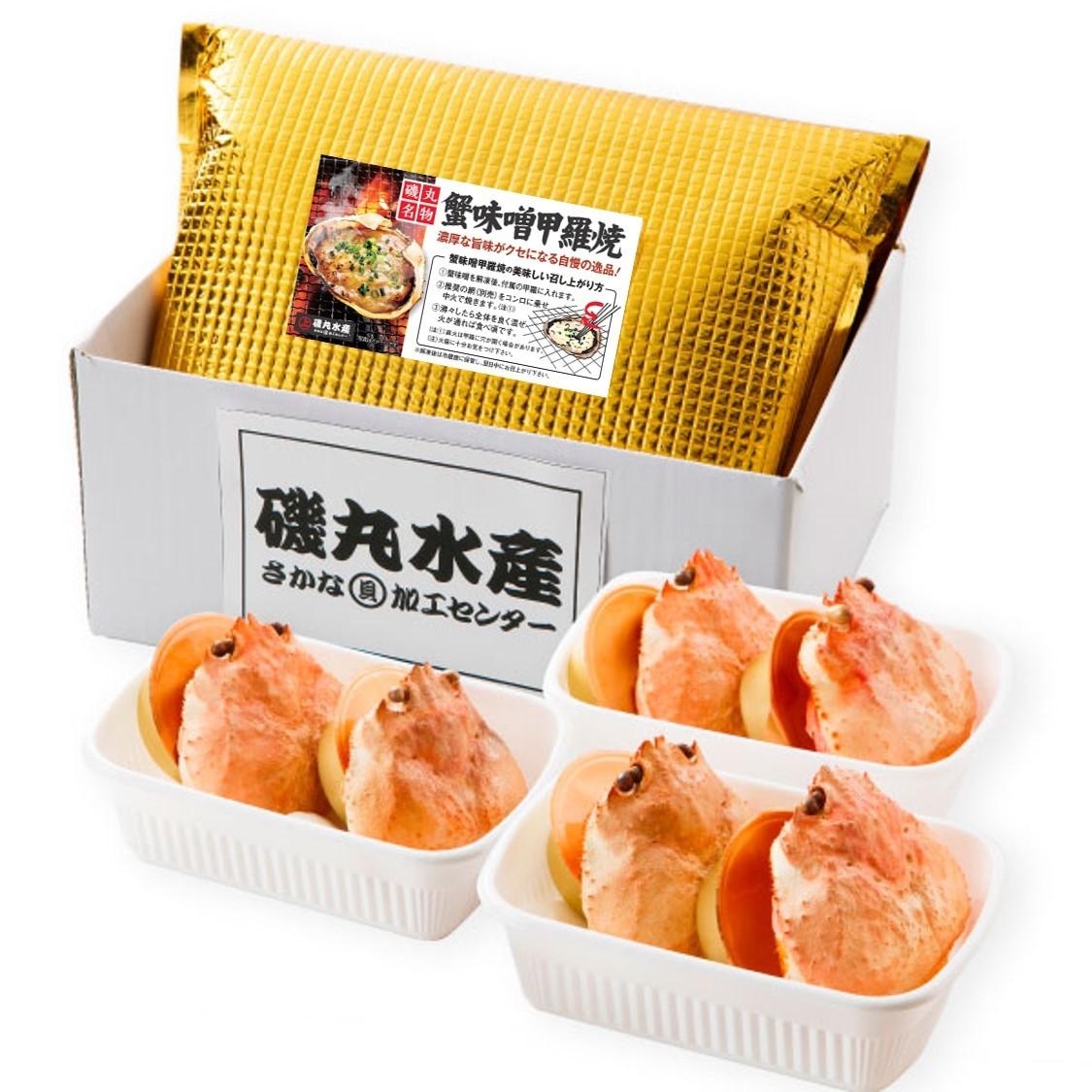 磯丸水産 名物 人気メニュー 蟹味噌甲羅焼 (6食) 冷凍 【送料無料】 蟹味噌 カニみそ カニ味噌 かにみそ かに カニ 海…