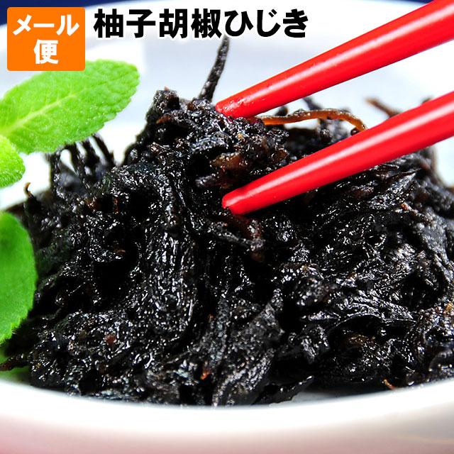 九州ではなじみのスパイス、柚子胡椒使用ゆずの風味と青唐辛子の辛み…ご飯が進む!柚子こしょうひじき、ヒジキの佃煮メール便 お試し  ポイント消化に!