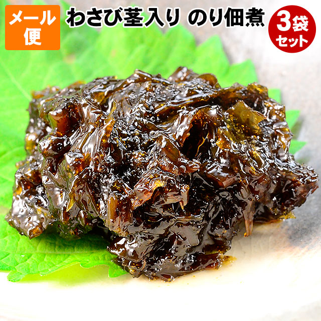 国産海苔100% 静岡県産わさび茎 海苔 ノリ 山葵 ワサビ 佃煮 つくだ煮。海苔の繊維をしっかり残しています。わさびの辛みはあまりありませんので、ご了承ください。 ごはんのお供に!わさび茎入りのり佃煮 3袋 セット メール便 ゆうパケット お試し 送料無料 山葵の茎がシャキシャキ!海苔佃煮です。炊き立てごはん 白飯 おにぎり お弁当ビール 日本酒 焼酎 ハイボール お酒 おつまみ保存食 賞味期限 180日