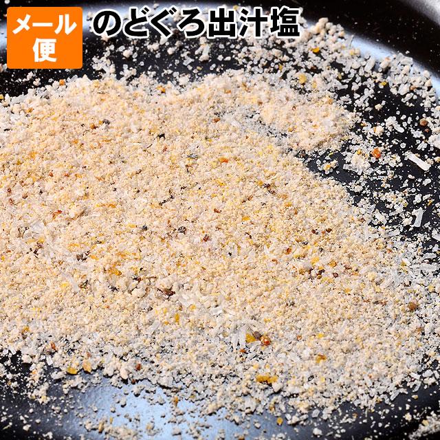 国産 ノドグロ を使用した 風味豊かな深い味わいの万能調味料です 超特価SALE開催 麺類 炊き込みご飯 茶わん蒸し 一部予約 天ぷら塩 お吸い物など様々な料理に使える和食に合う だし塩です だし塩 お試し メール便 の出汁塩 赤むつ 送料無料のど黒のうま味豊かなダシ塩 お吸い物など様々な料理に使える和食に合う万能調味料 のどぐろ 保存食 ポイント消化に