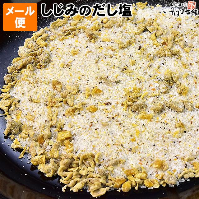 シジミ 正規品スーパーSALE×店内全品キャンペーン を使用した 風味豊かな深い味わいの万能調味料です 麺類 迅速な対応で商品をお届け致します 炊き込みご飯 茶わん蒸し 天ぷら塩 お吸い物など様々な料理に使える和食に合う だし塩です しじみ の出汁塩 保存食 ポイント消化に お吸い物など様々な料理に使える和食に合う万能調味料 お試し 蜆 送料無料シジミのうま味豊かなダシ塩 メール便 だし塩