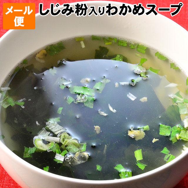 しじみ粉入り わかめスープ 50g 約10杯分メール便 お試し カップに入れお湯を注ぐだけでOKポイント消化に!