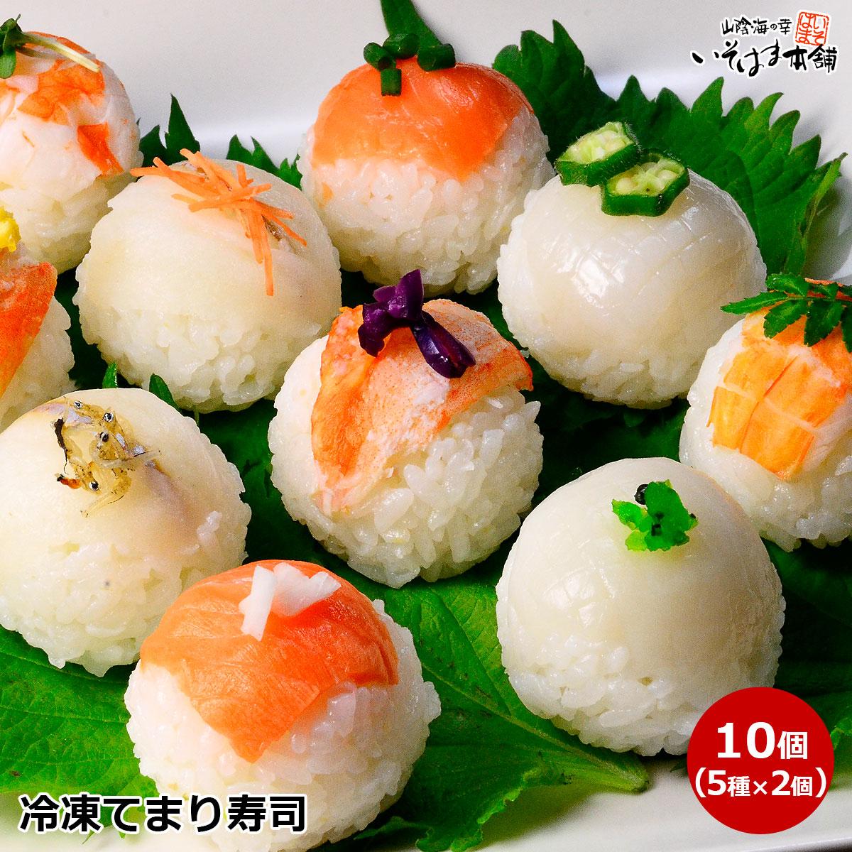 見た目も可愛い手まり寿司は パーティに集まりに喜ばれます 寿司ネタは さけ いか かに えび きすの5種 冷凍保存ができ 解凍してもご飯が固くなりません 一口サイズで可愛い 解凍するだけ簡単お寿司 冷凍てまり 手まり 烏賊 10個入りパーティーや子供会 付与 エビ キスの5種が2個ずつ入っています 蟹 手毬 再入荷 予約販売 イカ 女性やお子様にぴったりです 海老 寿司 サケ ママ会などに カニ 鮭