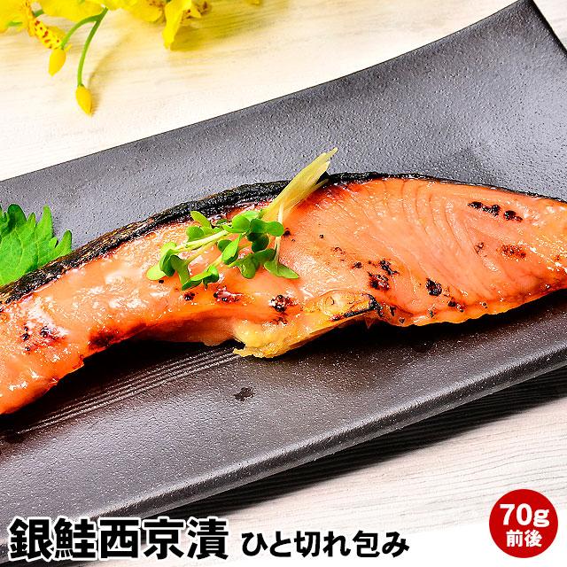 みんなが大好きな鮭 チリで獲れた銀鮭を京白味噌床で熟成させました 美味さ閉じ込める個別パック 鮭の中では脂質分が多くすこぶる美味 大注目 即日出荷 お酒のおつまみにも最適です 銀鮭西京漬ひと切れ包み