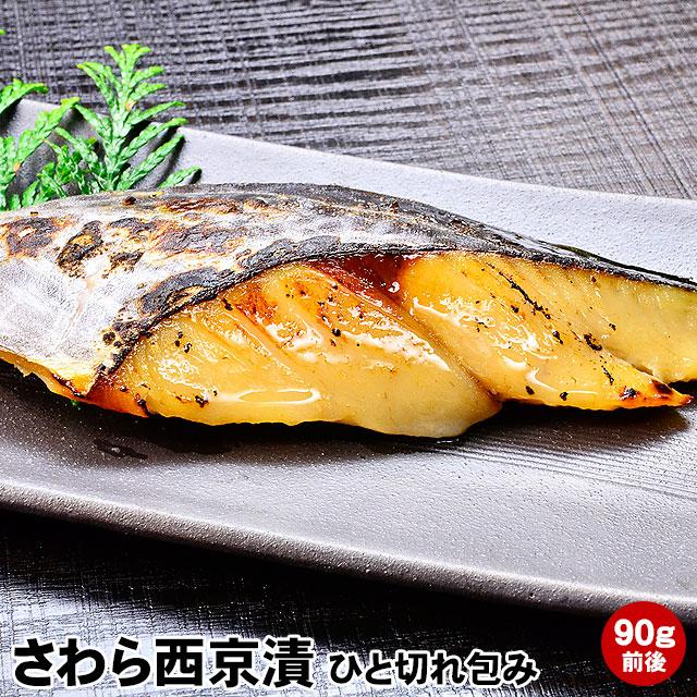 【楽天市場】さわら西京漬ひと切れ包み:山陰海の幸 いそはま本舗