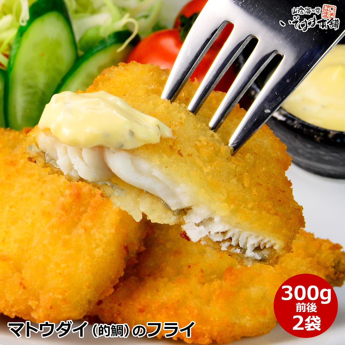 お取り寄せグルメ欧州では「サンピエールの魚」と呼ばれ尊ばれている高級魚。欧米でバター焼き等で食される味を日本風にフライに!300g前後×2袋(12切前後) 冷凍 食品 送料無料 島根県浜田産 まとう鯛 使用的鯛 サクサク揚げ 加熱用高級魚マトウダイの 白身フライ です。島根では バトウ( ばとう )と呼びます。高級魚 白身 魚フライ