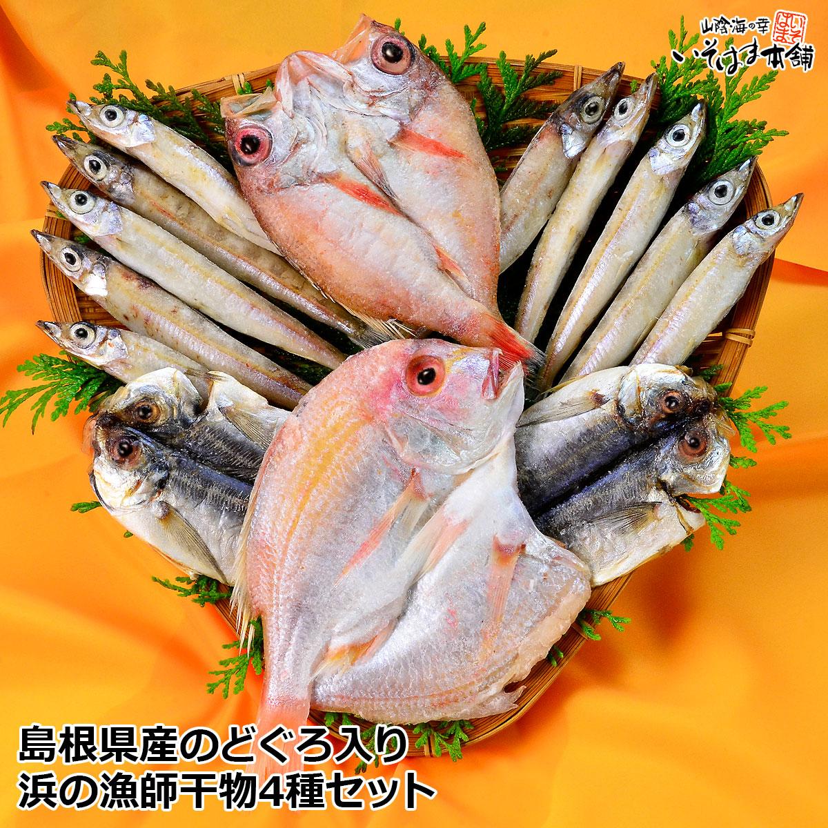 お誕生日ギフト 内祝い お歳暮 毎週更新 プレゼント 産直 産地直送 手軽に山陰日本海の味が楽しめる 丁度良い塩梅で干した国産の干物詰め合わせ 敬老の日 送料無料 お誕生日 ギフト プレゼントのどぐろ 浜の漁師干物セットのど黒 ノドグロ 赤むつ 沖ぎす れんこ鯛 干物 お取り寄せ グルメ セット国産 島根 近海魚 海鮮 水産加工 最安値 あす楽 あじ 祝い鯛 詰合せ内祝い