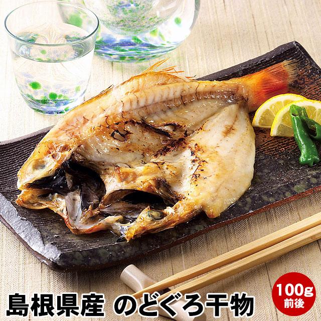産直 産地直送 ノドグロ食べたい のノドグロ 脂も旨みもギュッ ほんのり甘みの 白身のトロ 山陰日本海の 高級魚 国産 のどぐろ干物 天然塩 買収 で良い塩梅に干しました ランキング総合1位 のどぐろ 1枚 日本海沖の 一夜干し ノドグロ の 陰干し 島根県産 山陰 干物 100g前後