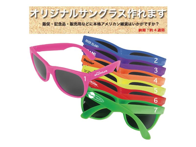 【サングラス】オリジナルのサングラスをアメリカで作ります!1152個