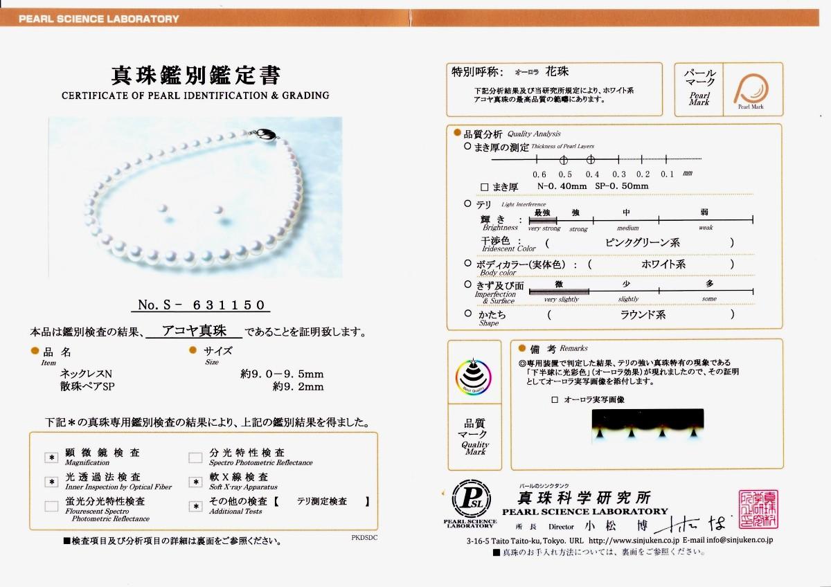 真珠 ネックレス パール オーロラ・花珠 アコヤ真珠 イヤリング or ピアス セット 9.0-9.5mm ホワイトピンク シルバー クラスップ 66110 イソワパール