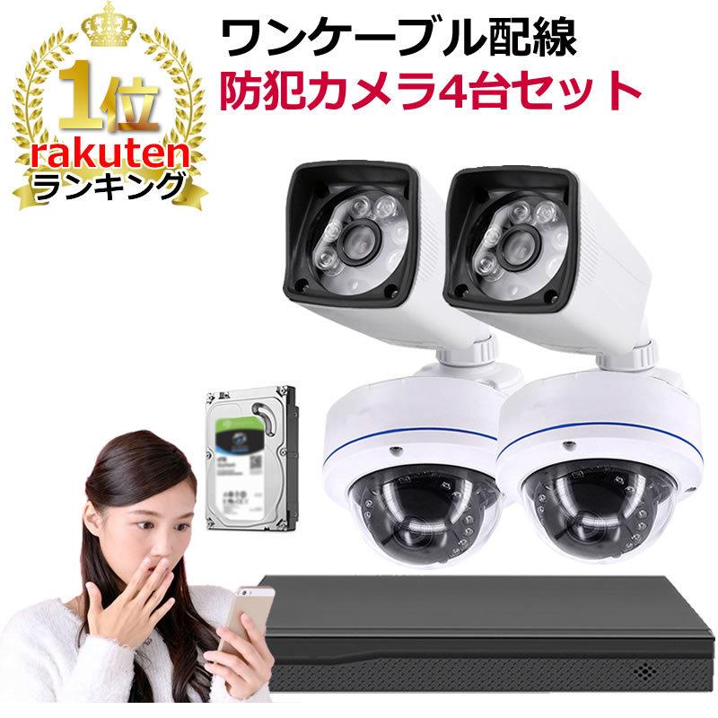 防犯カメラ 屋外 セット ネットワーク 監視カメラ PoD PoE カメラ4台 ドーム バレット レコーダー 4台セット HDD1TB内蔵 防犯対策カメラ 見守りカメラ ネットカメラ 害獣対策カメラ