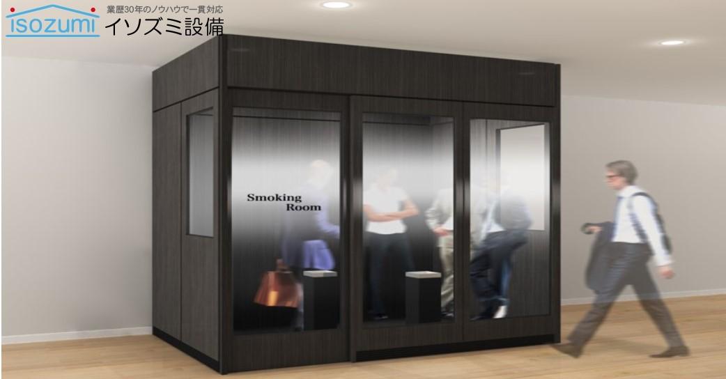 『喫煙ブース』スモーキングブース(8~10人用)空間 施設 空調 喫煙ルーム 受動喫煙 灰皿 室内 室内用 喫煙室 喫煙所