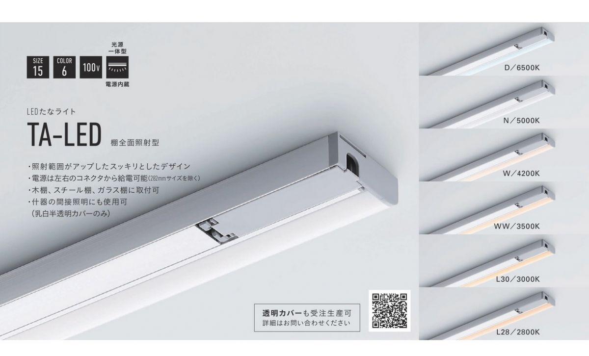 LED棚ライト TA-LED1439WW-F1