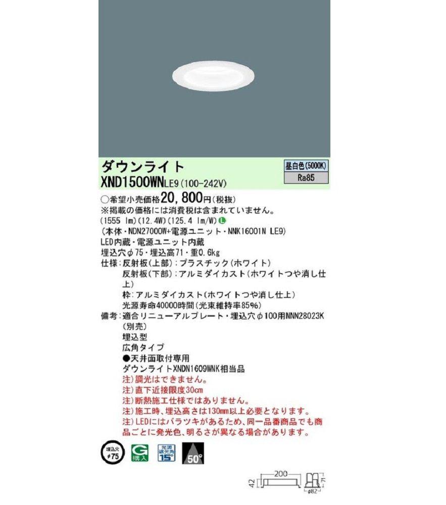 迅速な対応で商品をお届け致します LEDダウンライト LED150形 埋込穴φ75 昼白色 高級品 XND1500WNLE9 ホワイト 広角50°