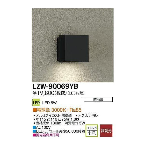 LEDアウトドアブラケット 電球色 AL完売しました 3000K 黒塗装 受賞店 LZW-90069YB 5W