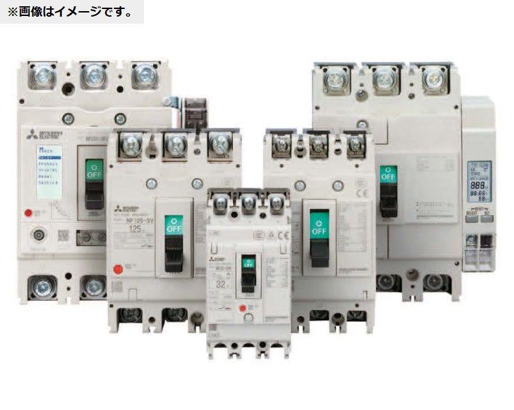 漏電遮断器 1.2.500mA切替 3極 使用電圧AC100-440v 400Aフレーム NV400-HEW 3P