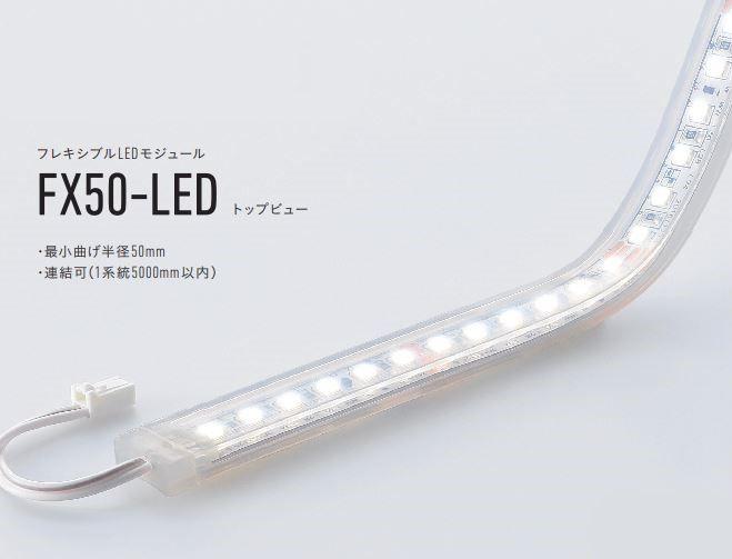 フレキシブルLEDモジュール 3000K トップビュー FX50-LED3000L30-F1