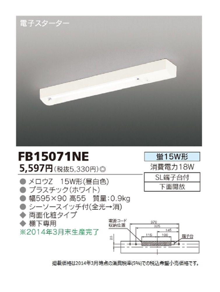 キッチンライト 電球色 お買い得 ハイクオリティ FB15071NE