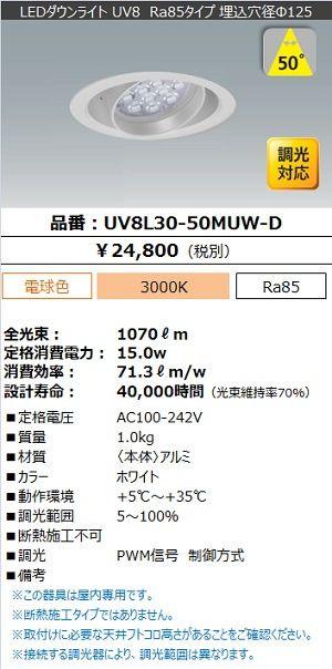 LEDユニバーサルダウンライトφ125 UV8L30-50MUW-D