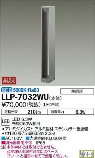 アウトドアローポール H=650タイプ LLP-7032WU