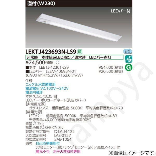 LEDベースライト LEKTJ423693N-LS9
