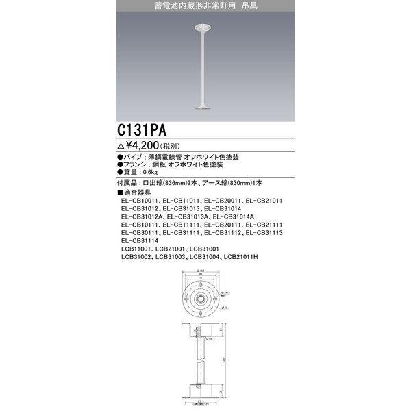 施設照明部材 LED非常用照明器具オプション 物品 吊具 C131PA 直付形用 価格 交渉 送料無料