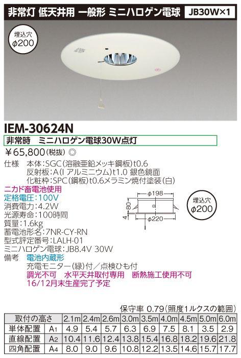 埋込非常灯電池内蔵低天井用 IEM-30624N