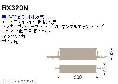 専用別置電源ユニット PWM信号制御方式 RX-320N