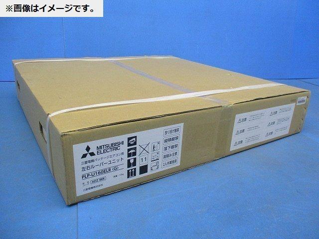 業務用エアコン 部材【PLP-U160ELR】左右ルーバーユニット PLP U160ELR